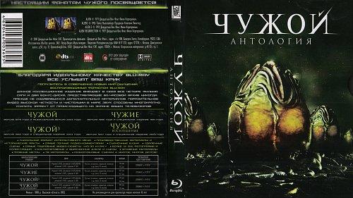 Чужой.Антология/Alien/лицензия