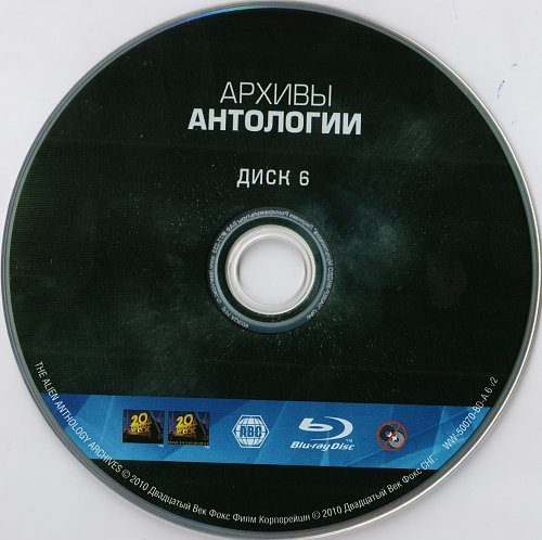 Чужие, антология / Aliens, antology ()