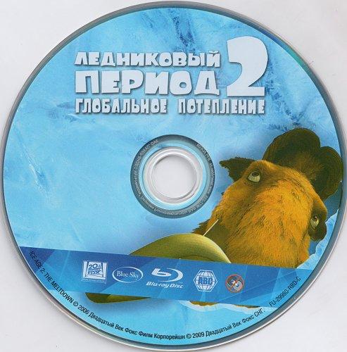 Ледниковый период.Трилогия/Ice Age-1,2,3/2009/лицензия