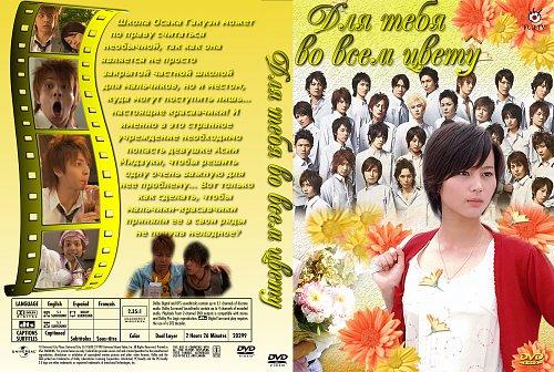 Для тебя во всём цвету  / Hana Kimi / 2006 /