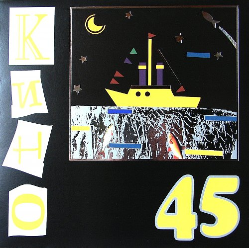 Кино - 45 (1982/2012) [LP Moroz Records MR 12016]