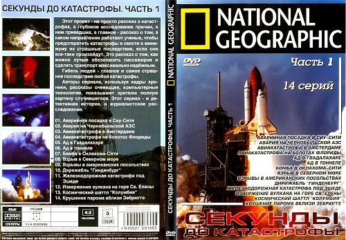 National Geographic: Секунды до катастрофы / Seconds From Disaster