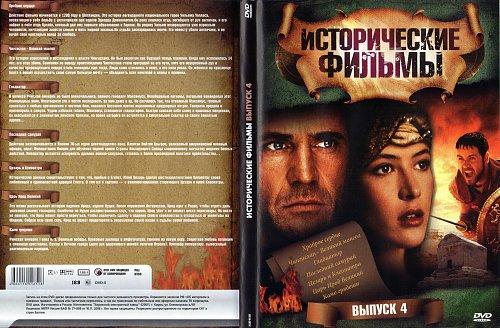 Исторические фильмы (Коллекция) (выпуск-4)