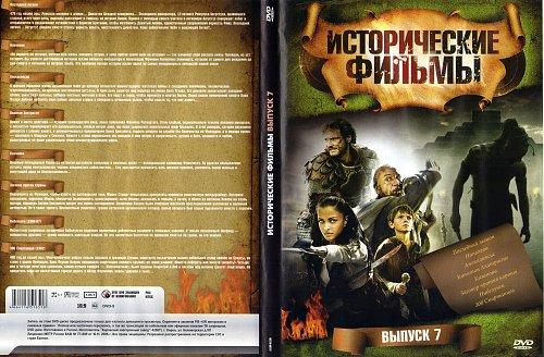 Исторические фильмы (Коллекция)