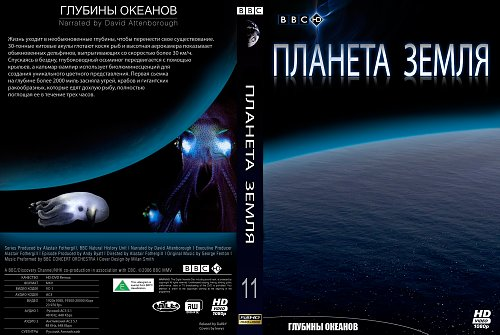 BBC: Планета Земля / BBC: Planet Earth (2006) RUS (версия HD)