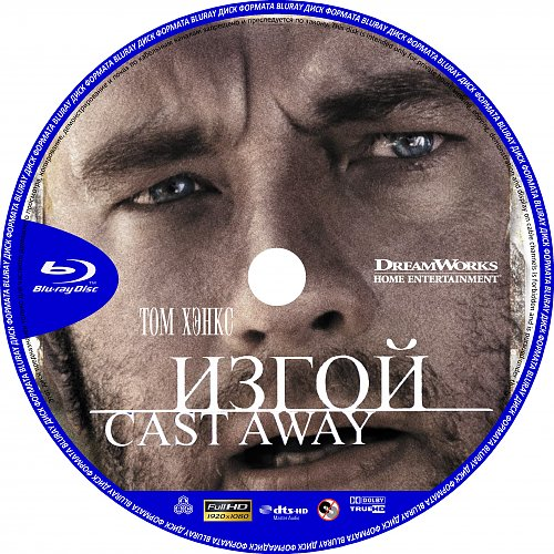 Изгой / Cast Away / 2000