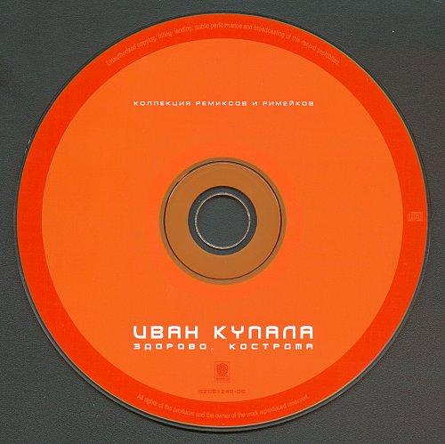 Иван Купала - Здорово, Кострома (2000)