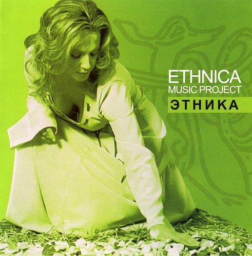 Этника - Этника (2002)