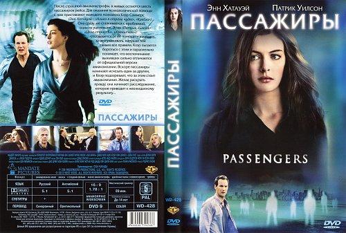 Пассажиры / Passengers 2008