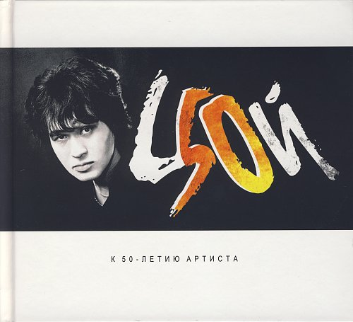 Виктор Цой - К 50-летию артиста (Moroz Records MR 12027DGB) (2CD) 2012