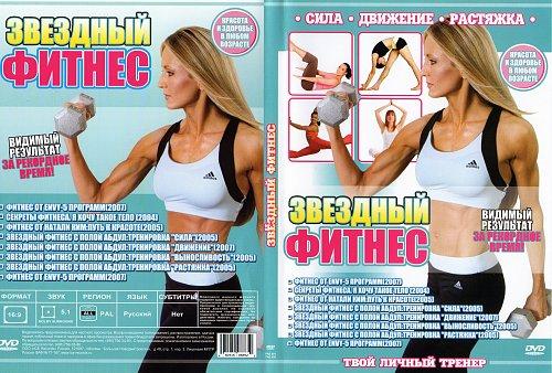 Фитнес для женщин (Сборник)