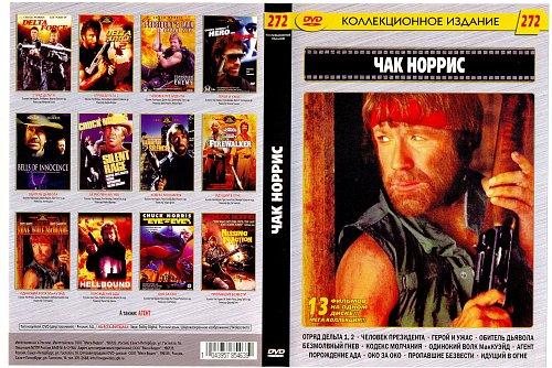 Чак Норрис / Chuck Norris