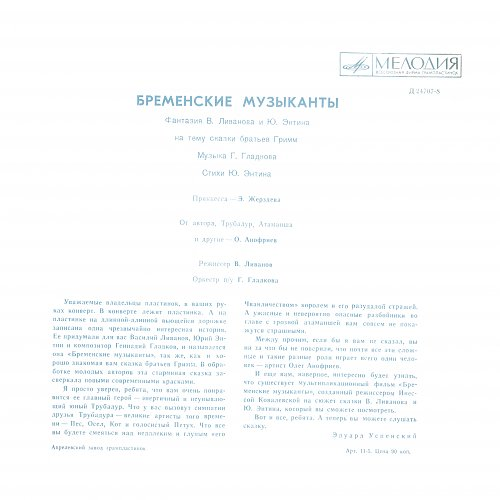 Бременские музыканты. Сказка В. Ливанова и Ю. Энтина (1969) [10'' Д-24707-08]