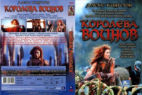 Королева воинов (Боудикка) / Boudica (Warrior Queen) / 2003