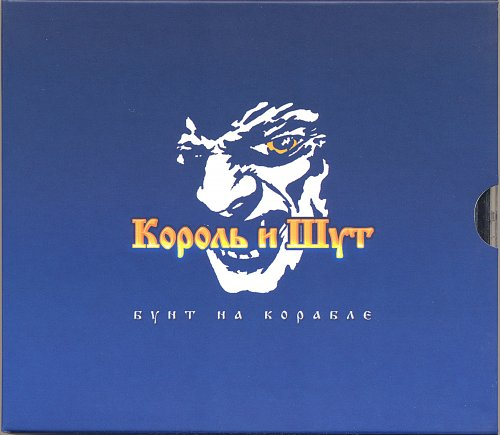 Король И Шут - Бунт на Корабле 2004