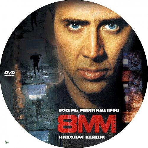 8 мм (8 миллиметров) / 8 mm (1999)