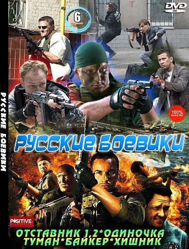 Русские боевики 2011-2012