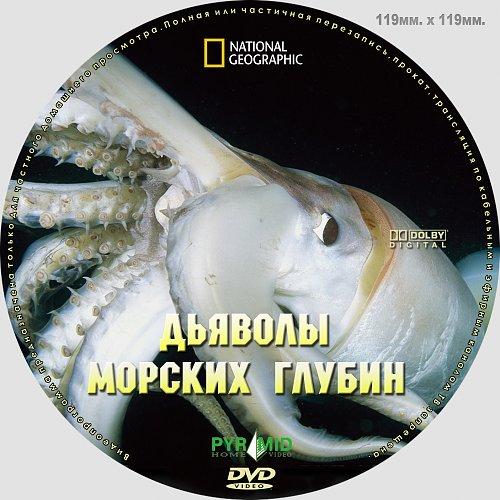 National Geograpihc: Дьяволы морских глубин (2003)