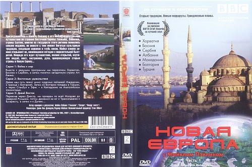 BBC: Новая Европа с Майклом Пэйлином /2007