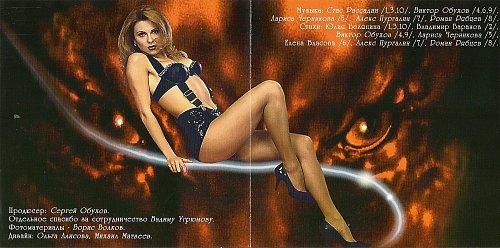 Черникова Лариса - Одинокий волк (1995)