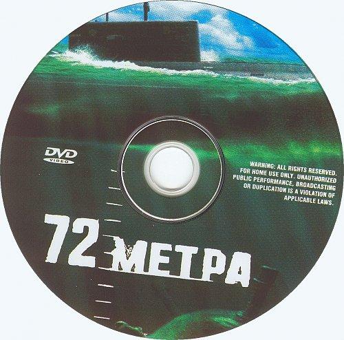 72 метра 2004(Россия)