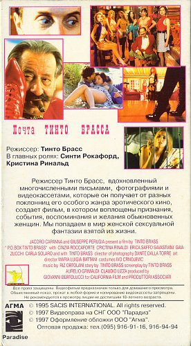 Fermo posta Tinto Brass / Почта Тинто Брасса (1995)
