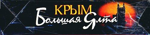 Крым Большая Ялта (Видео-открытка) (1998)