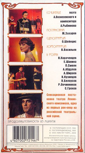 Юнона и Авось (1983)