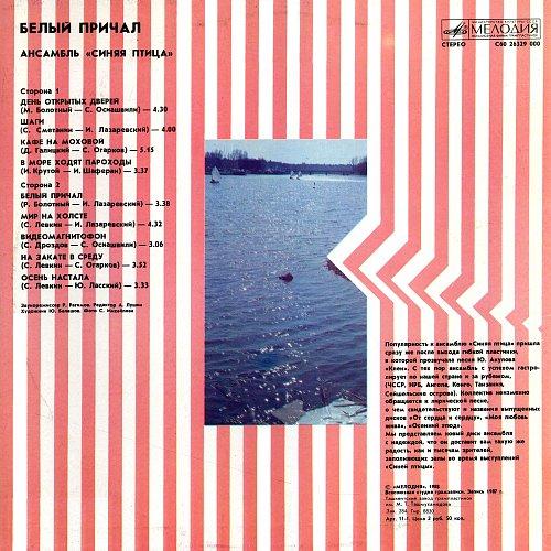 Синяя птица - Белый причал (1988) [LP С60 26329 000]