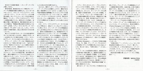 Deep Purple - Perfect Strangers (1984) (SHM-CD Japanese UICY-25111)