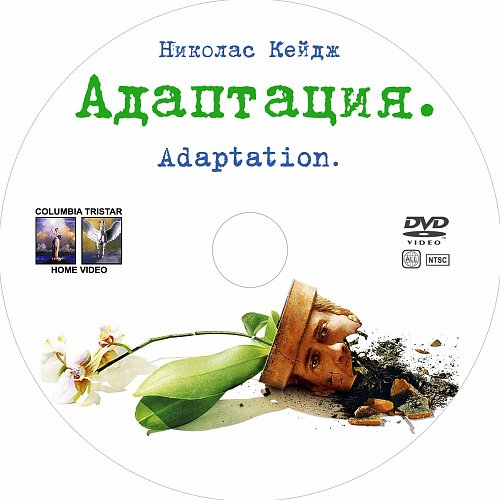 Адаптация / Adaptation (2002)