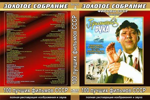100 лучших фильмов СССР