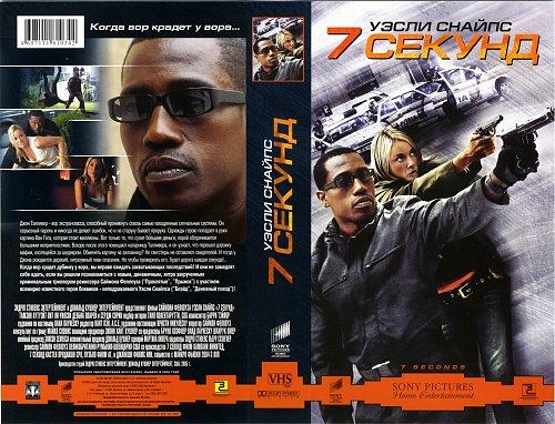7 Seconds / 7 секунд (2005)