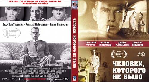 Человек, которого не было / The Man Who Wasn't There (2001)