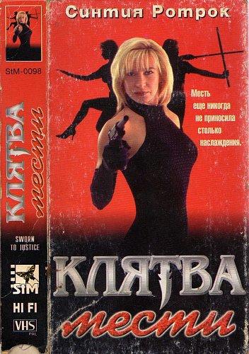 Sworn to Justice - Клятва мести (1996)