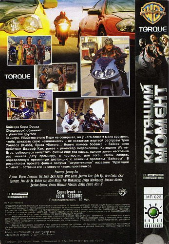 Torque - Крутящий момент (2003)