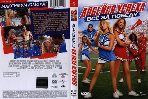 Добейся успеха Всё за победу / Bring It On: In It to Win It (2007)