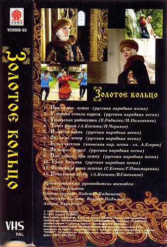 Золотое Кольцо - Золотое Кольцо (1995)