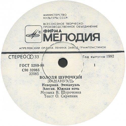 Шурочкин Володя - Эммануэль (1992) [LP С90 32085-6]