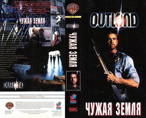 Outland - Чужая земля (1981)