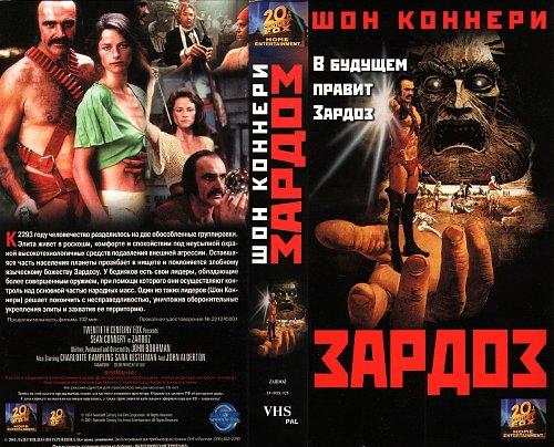 Zardoz - Зардоз (1974)