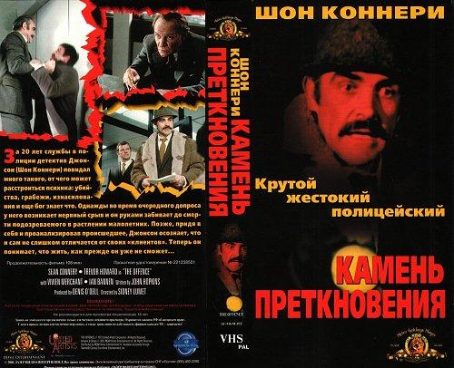 Offence, The - Оскорбление (1972)