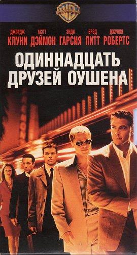 Ocean's Eleven / Одиннадцать друзей Оушена (2001)
