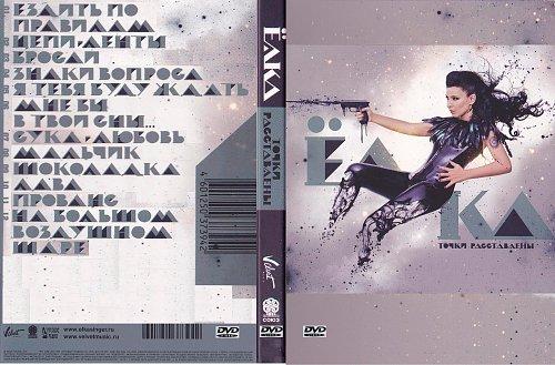 Ёлка - Точки расставлены (2012)