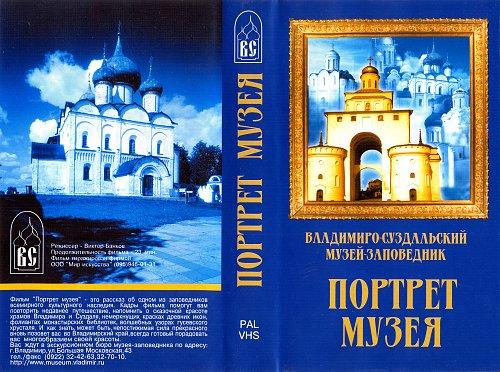 Портрет музея (Владимиро-Суздальский музей-заповедник)