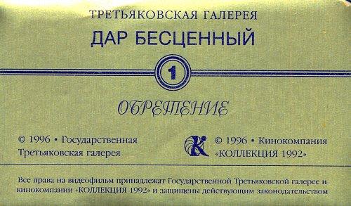 Третьяковская галерея / Tretyakov gallery (Дар бесценный - Обретение) (1996)