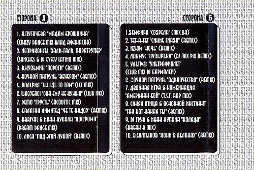 Ремиксы русской дискотеки 4