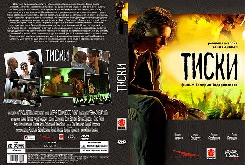 Тиски (Россия, 2007 г.)
