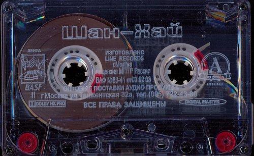 Шан-Хай – Белая Берёза (2005)