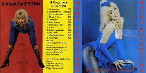 Распутина Маша - Я родилась в Сибири (1993)